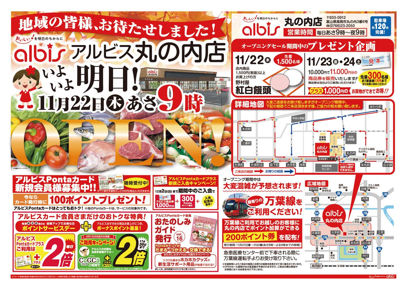 アルビス丸の内店(高岡市)11月22日オープン日決定(新店舗情報)