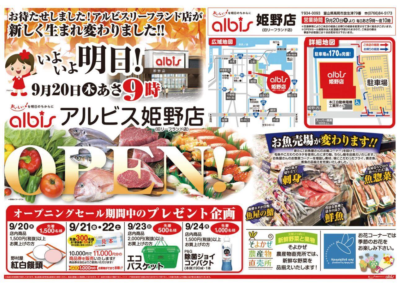 アルビス姫野店(高岡市)のオープン初日から4日目の様子