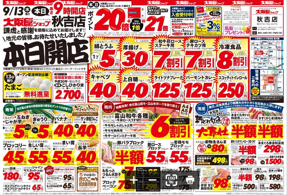 大阪屋ショップ秋吉店・バースデイ上北島店9月13日オープン