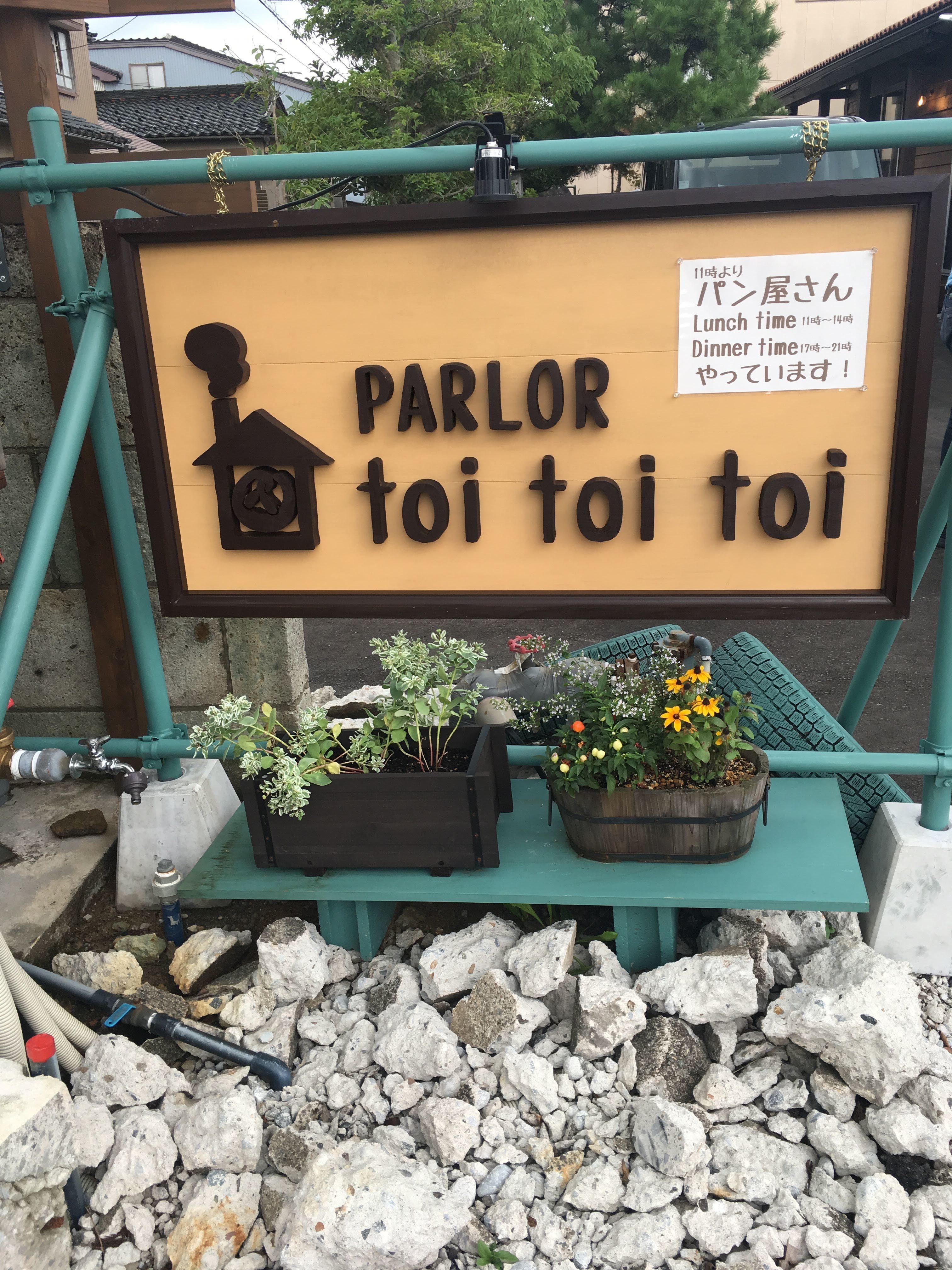 富山県射水市のパン屋さん【PARLOR toi toi toi パーラートイトイトイ】へ行ってきた!