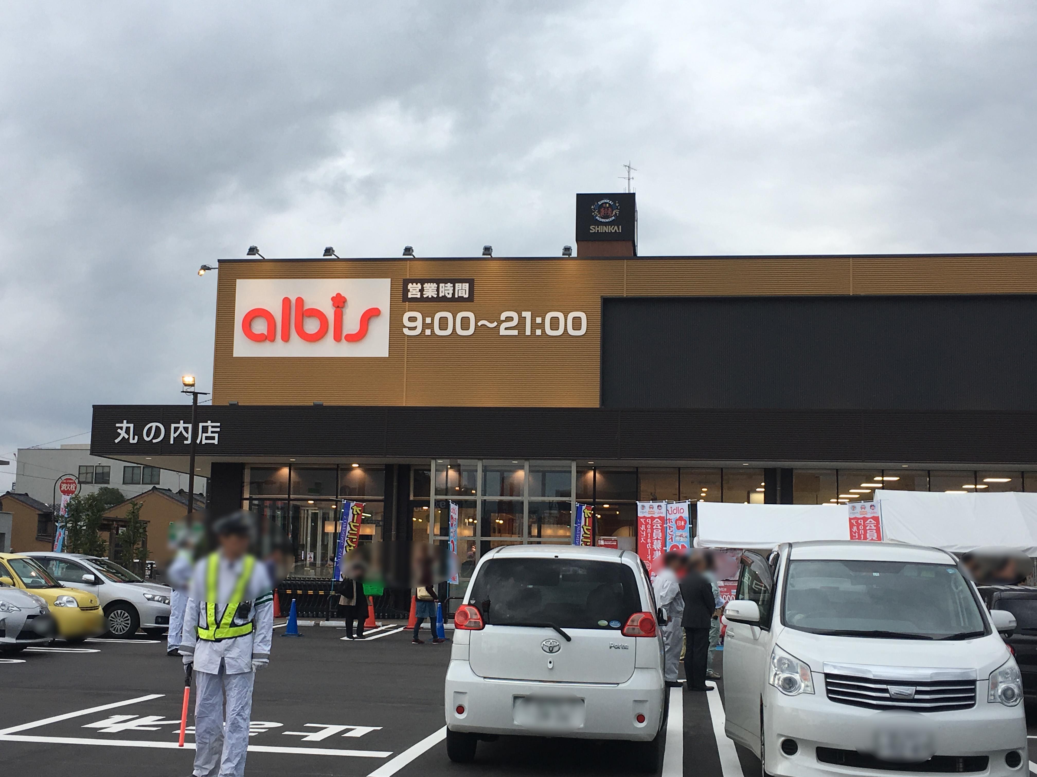 アルビス丸の内店オープン初日の様子