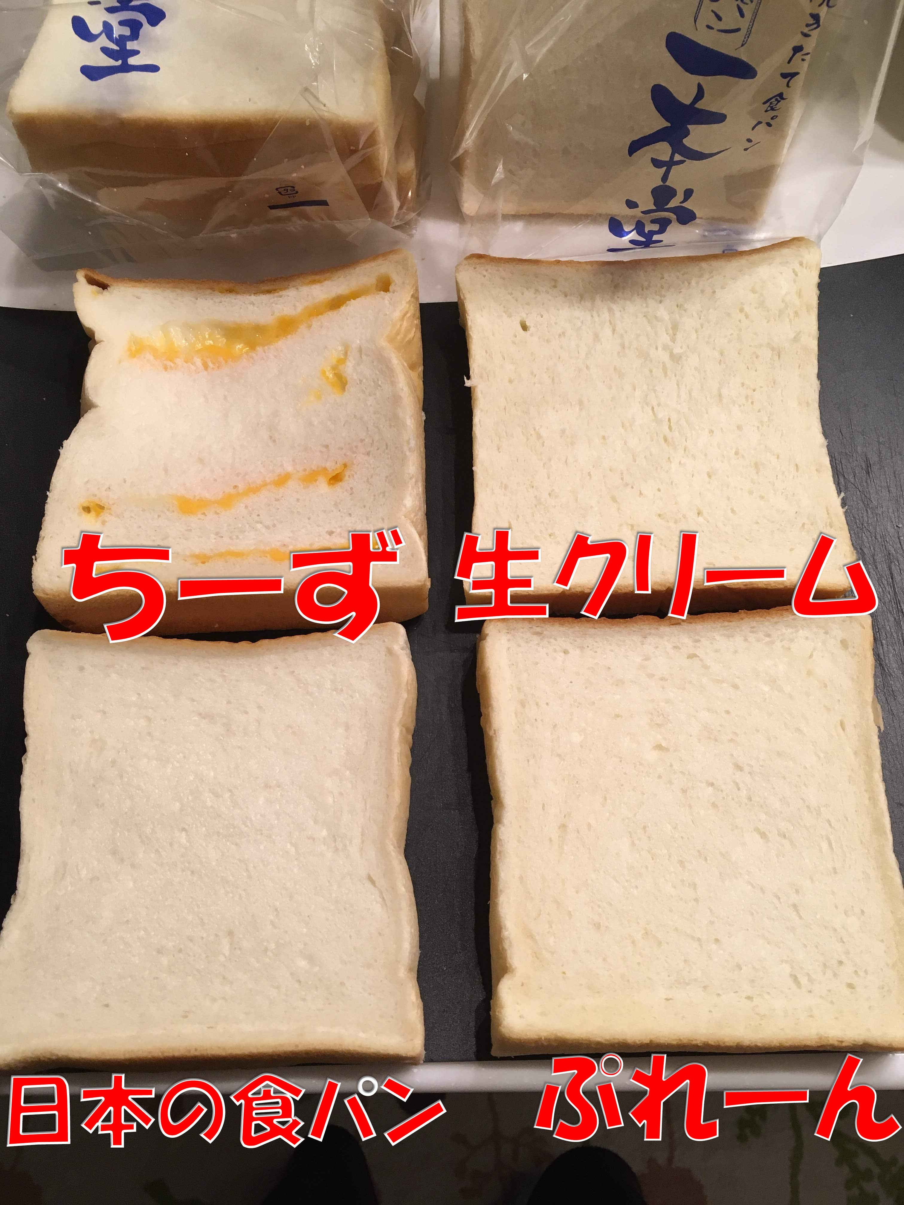 一本堂富山布瀬店の食パンを食べ比べしてみました!