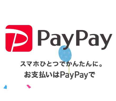 paypay(ペイペイアプリ)の評判は?富山県で使える店やお得かどうか調べてみました