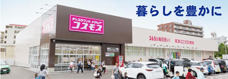 ドラッグコスモス小杉店(富山県射水市)&上小泉店(滑川市)が新店舗オープン!