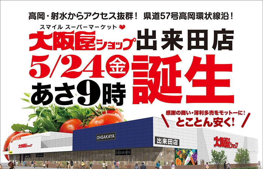 大阪屋ショップ出来田店(高岡市)のオープン日が決定【新店舗情報】