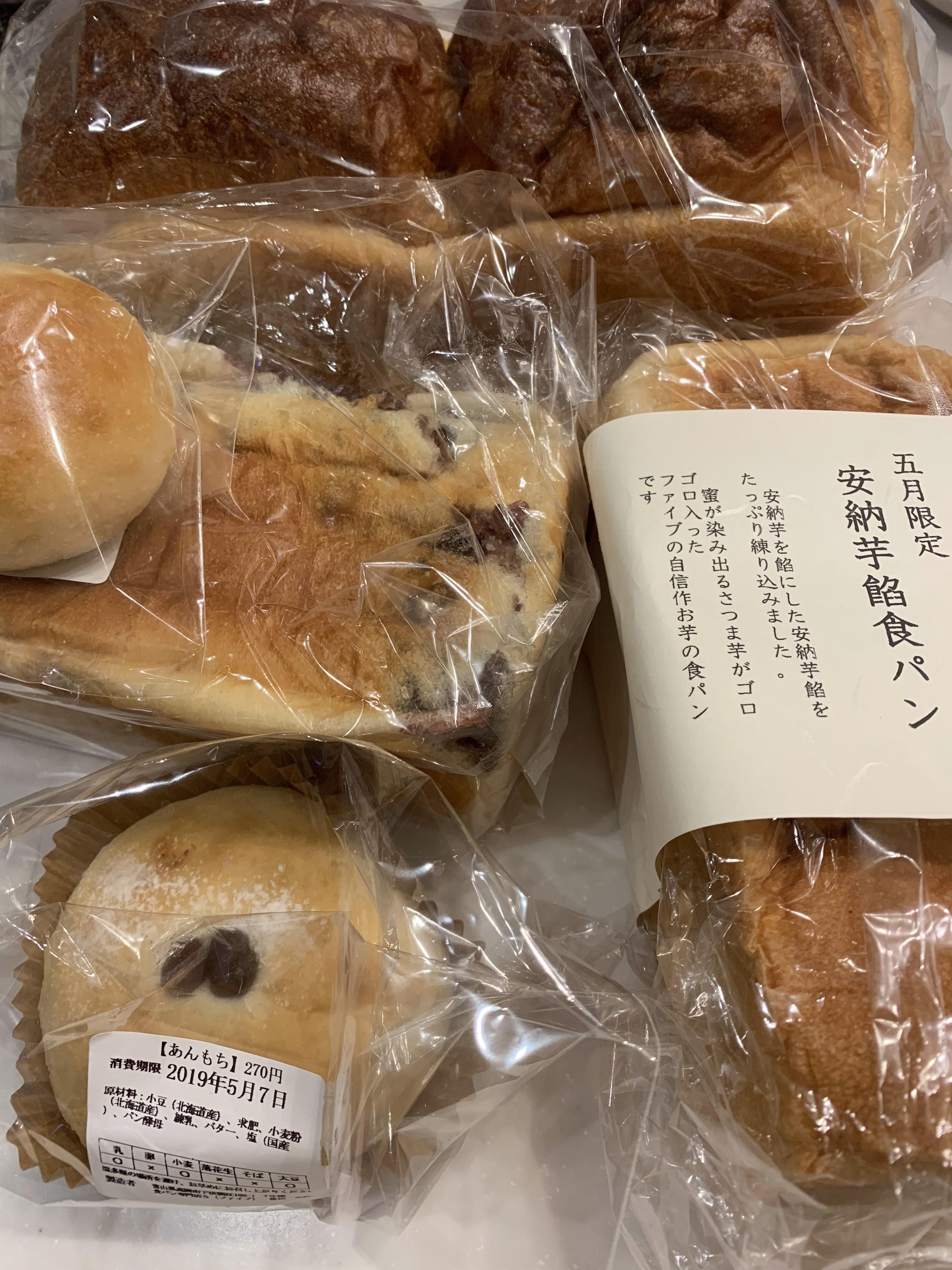 """富山県射水市の人気パン屋""""食パン専門店5(ファイブ)""""はおいしい?"""