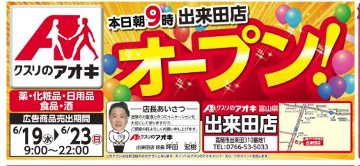 クスリのアオキ出来田店オープン情報[新店舗]