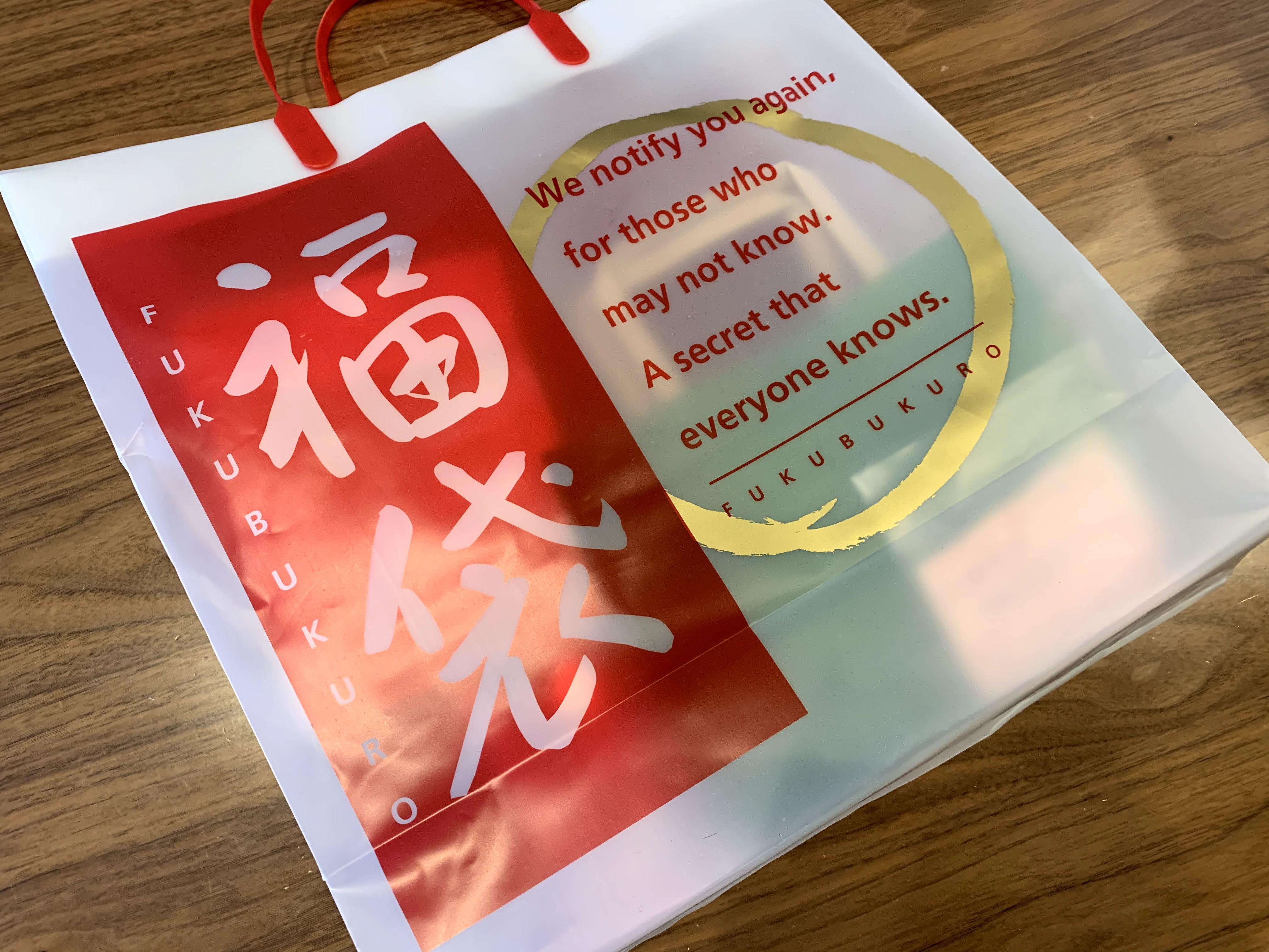 ミッシュローゼの福袋2020年の中身ネタバレ:高岡イオンの混み具合は?