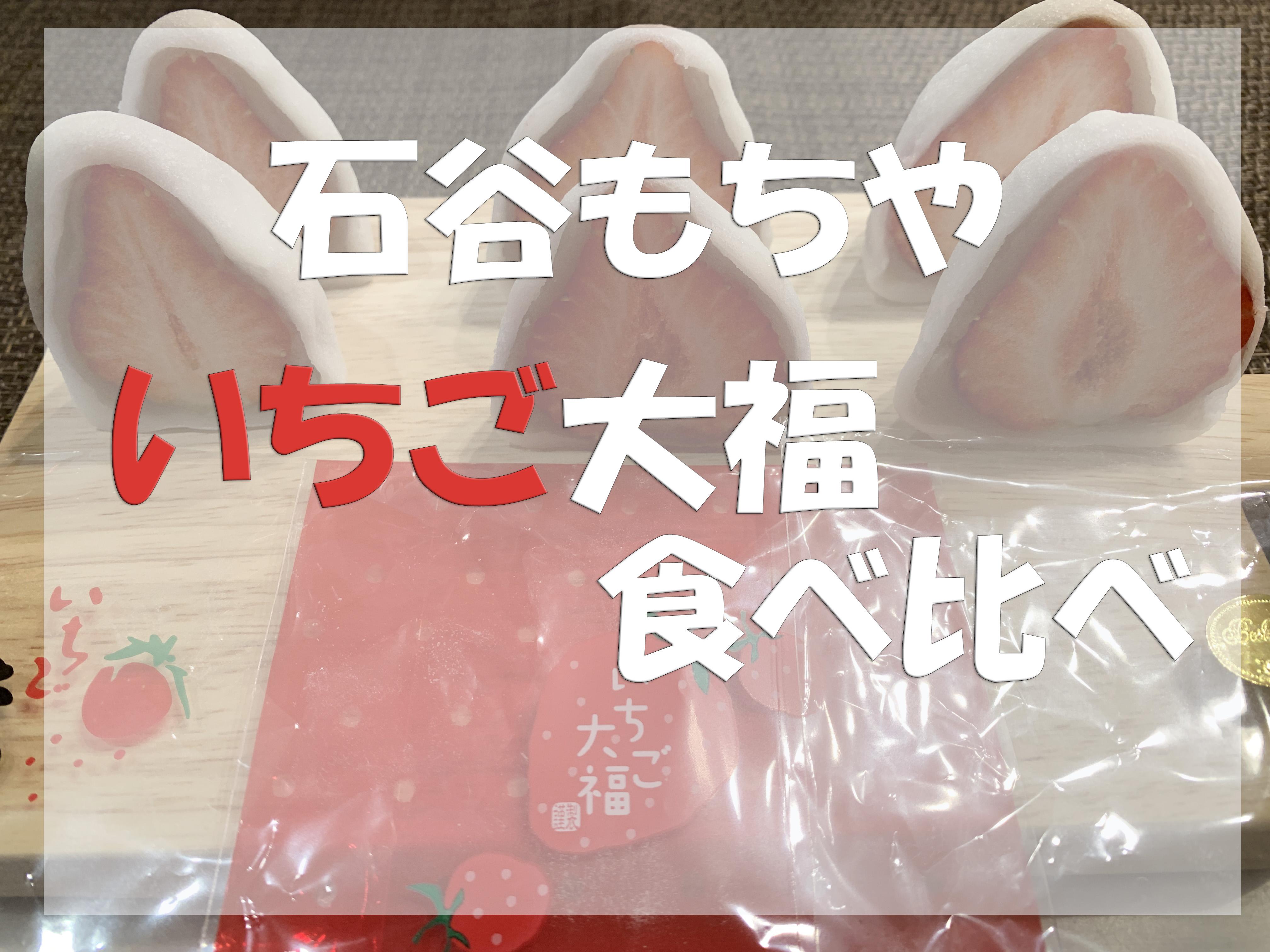 石谷もちやの絶品いちご大福3種食べ比べ:富山県内で一番おすすめしたいお餅やさん