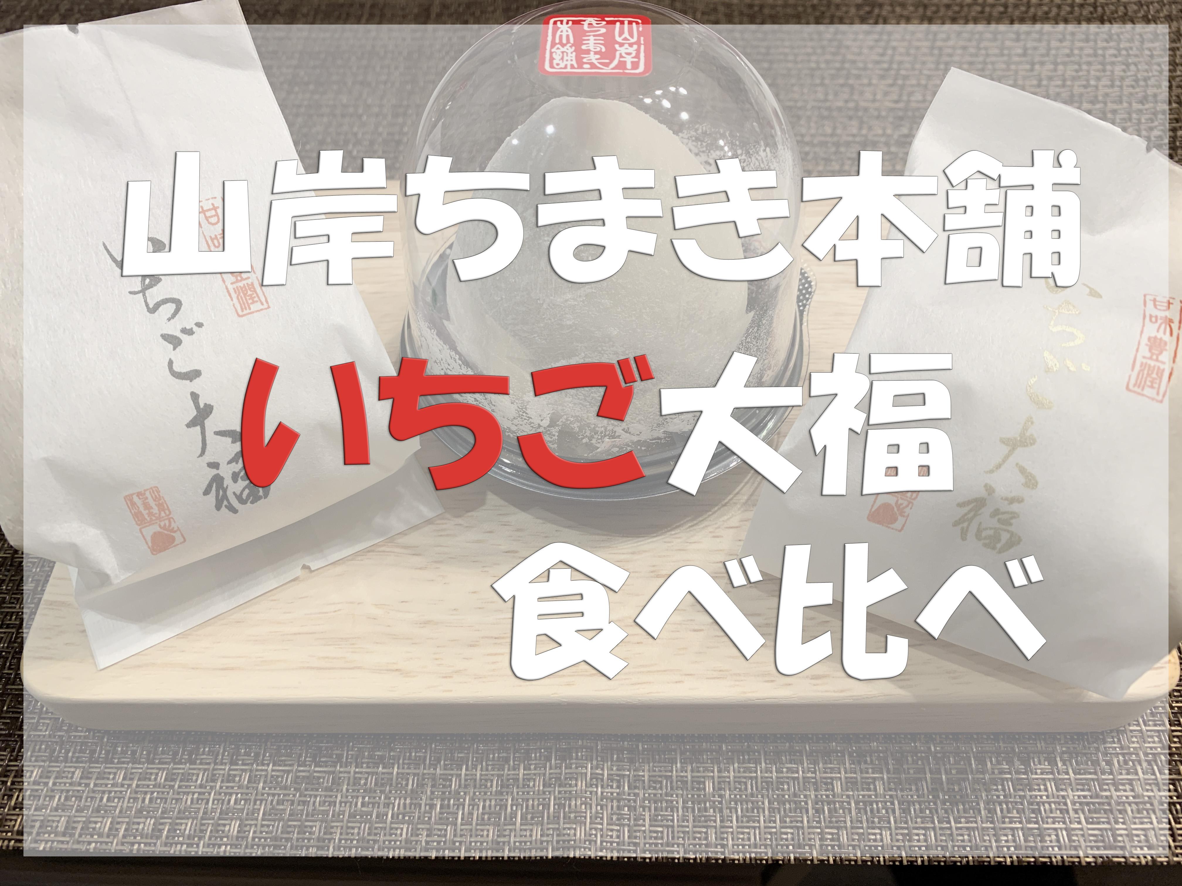 山岸ちまき本舗のいちご大福3種食べ比べ:富山県氷見市にある和菓子屋さん