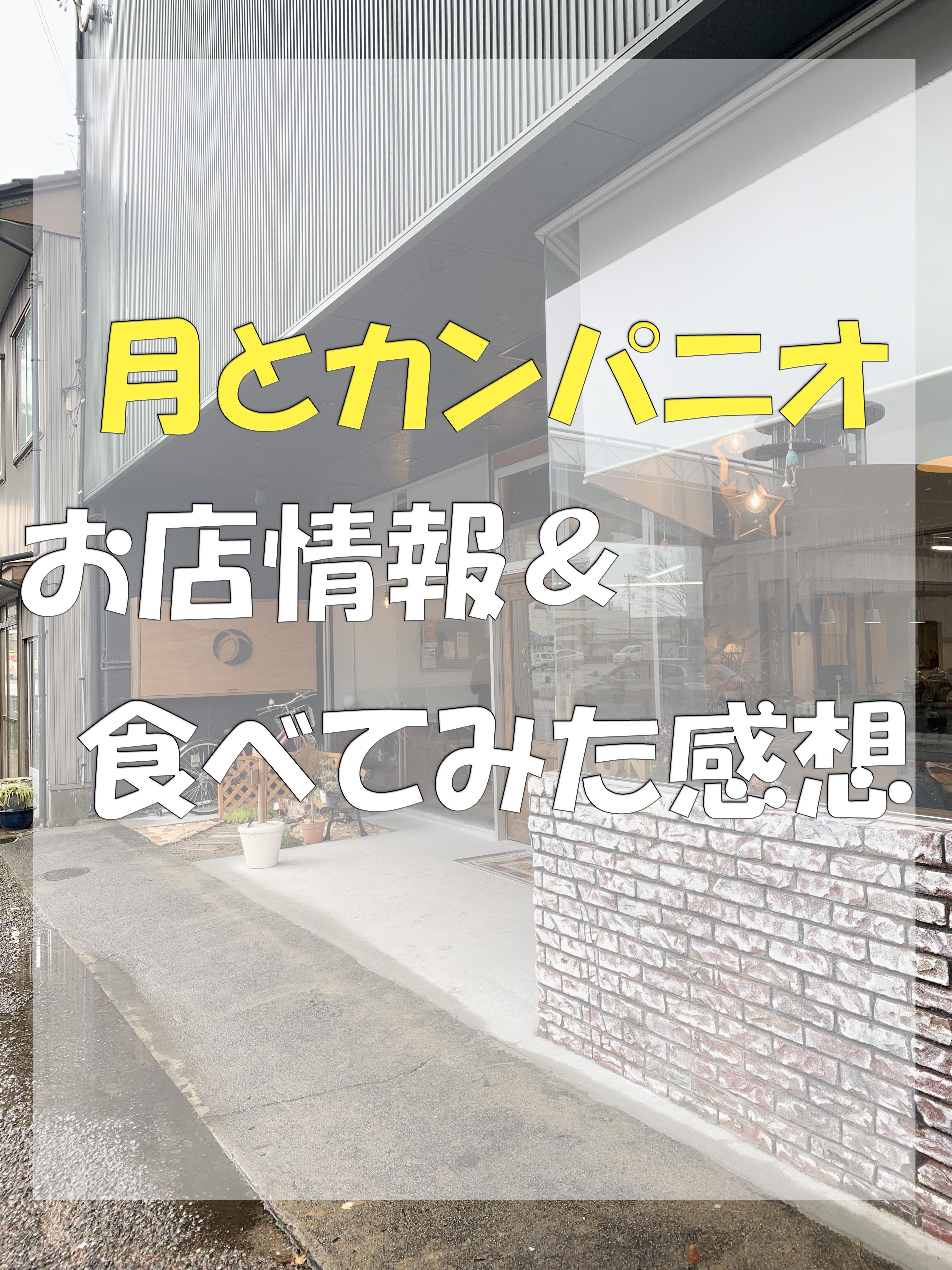 富山県高岡市のパン屋:月とカンパニオへ行ってきた!味の感想お店の情報