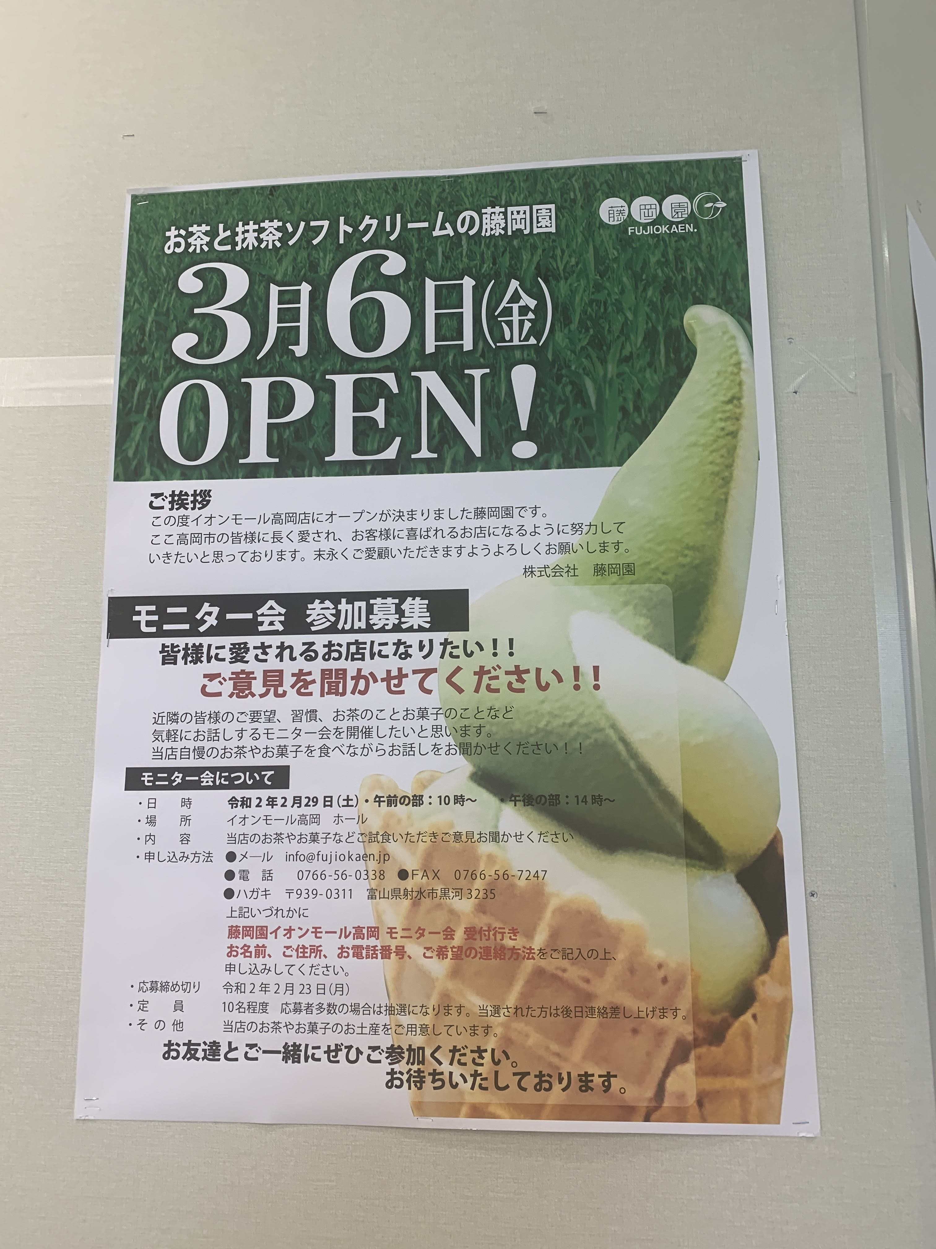 藤岡園のイオンモール高岡店が3月6日にオープン