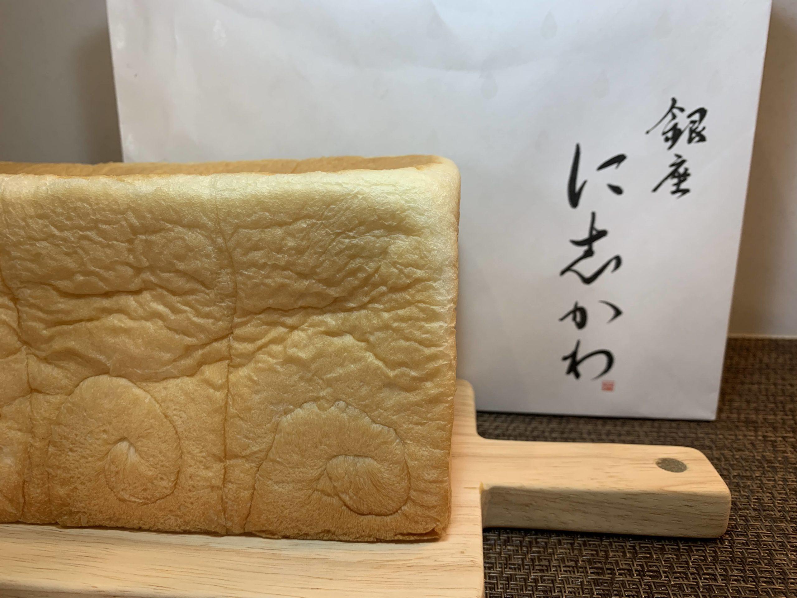 銀座に志かわ金沢店の高級食パンは美味しい?お店の混み具合や予約などは?