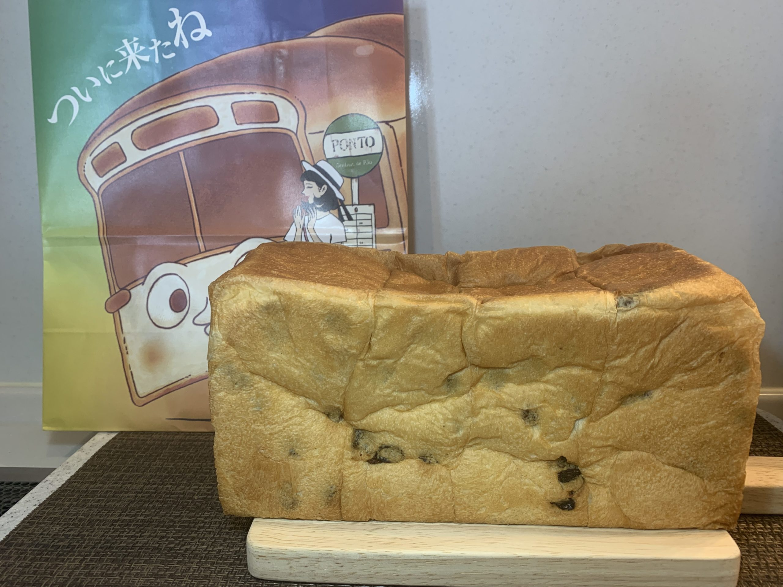 富山県高岡市のついに来たね:高級食パン専門店を食べ比べてみた
