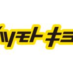 富山県新店舗情報:マツモトキヨシ射水鷲塚店が10月23日にオープン