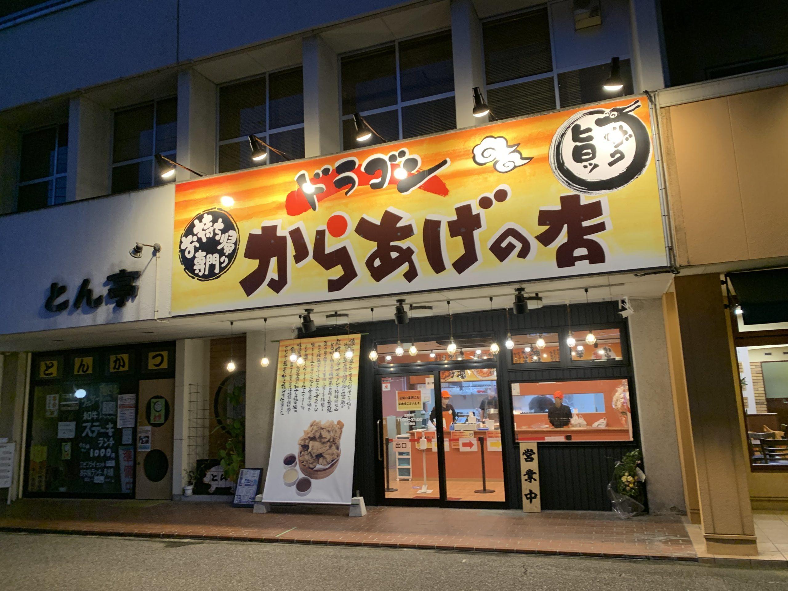 ドラゴンからあげの店(富山県高岡市)へ行ってみた・美味しかったのか実食レビュー