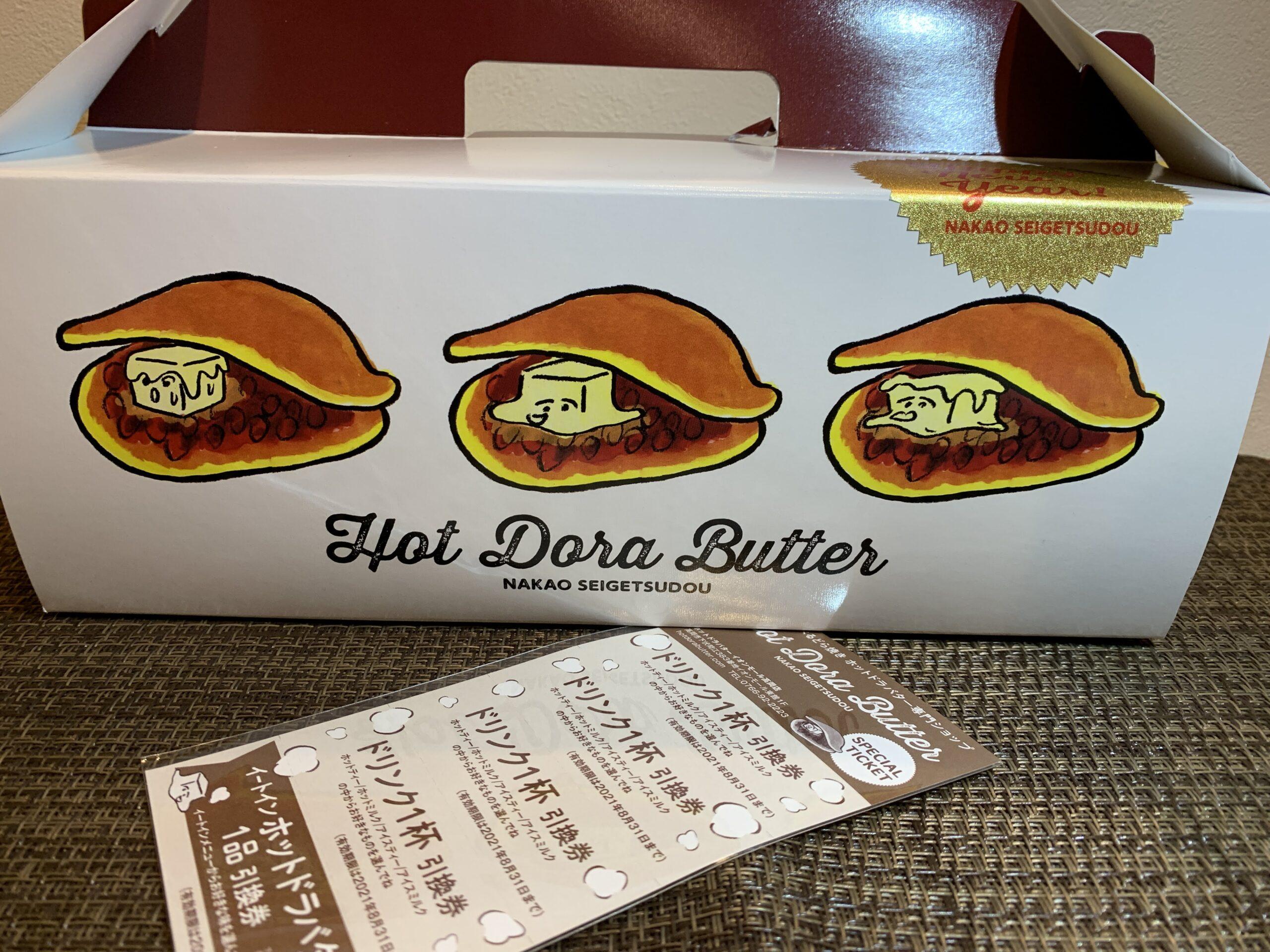 ホットドラバター(中尾清月堂)の福袋の中身は?ホットドラバター食べ比べ