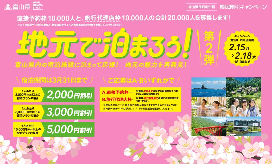 【追加がきた】富山県地元で泊まろうの第二弾がスタート