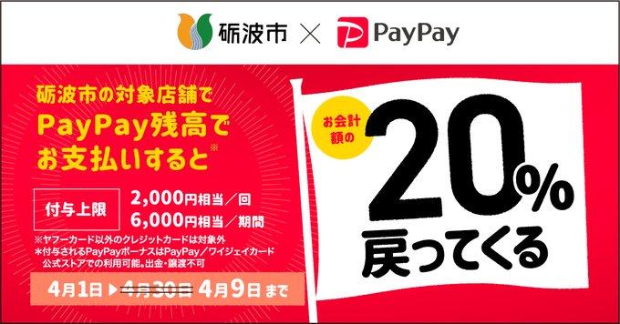 砺波市×PayPay20%還元キャンペーンが早期終了【9日間】