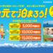 追加応募!富山県の「地元に泊ろう!県民割引キャンペーン」の応募の再チャンスがやってきた