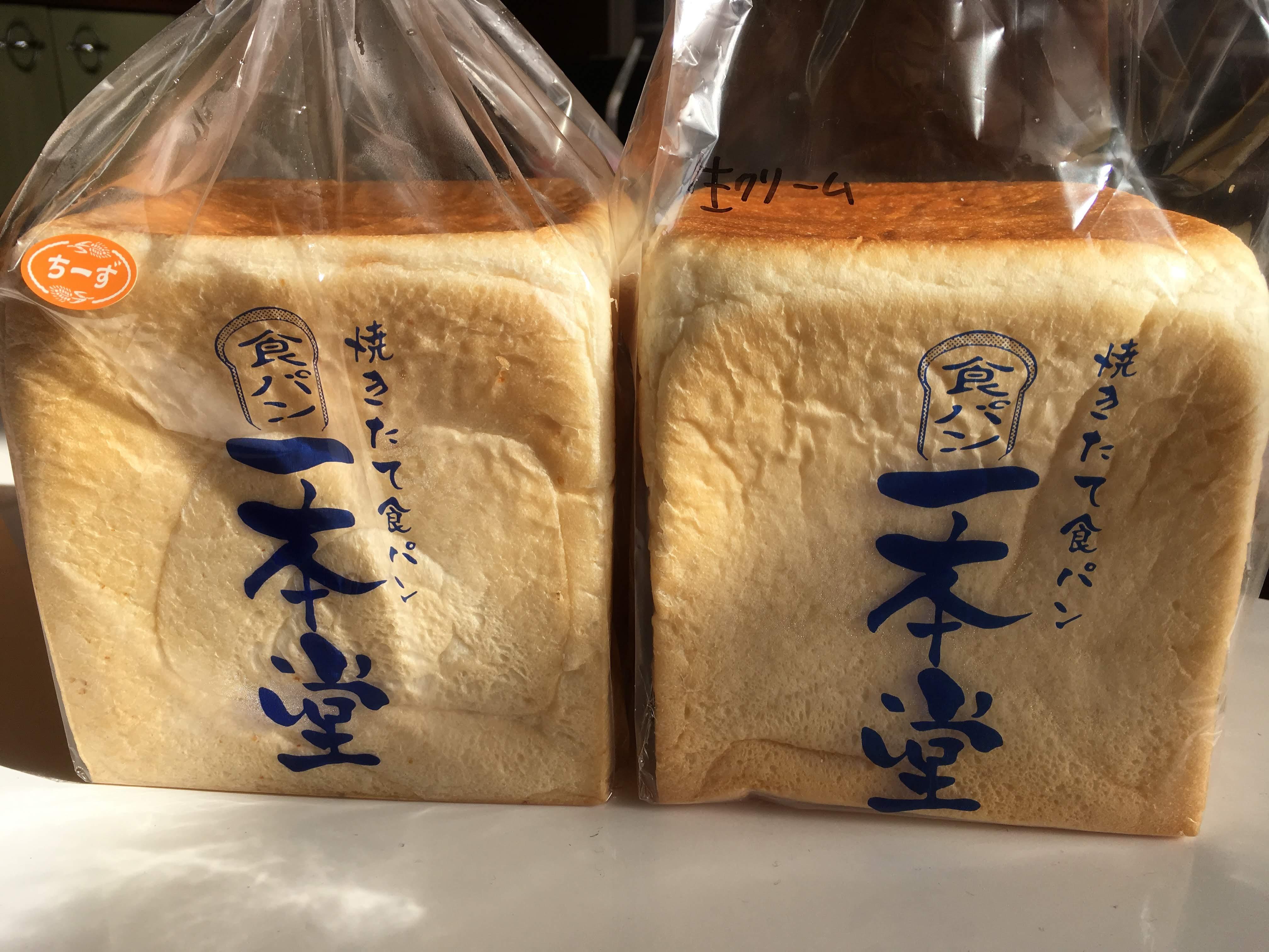 富山県で行列のできる新しい食パン屋「一本堂(いっぽんどう)富山布瀬店」へ行ってきました