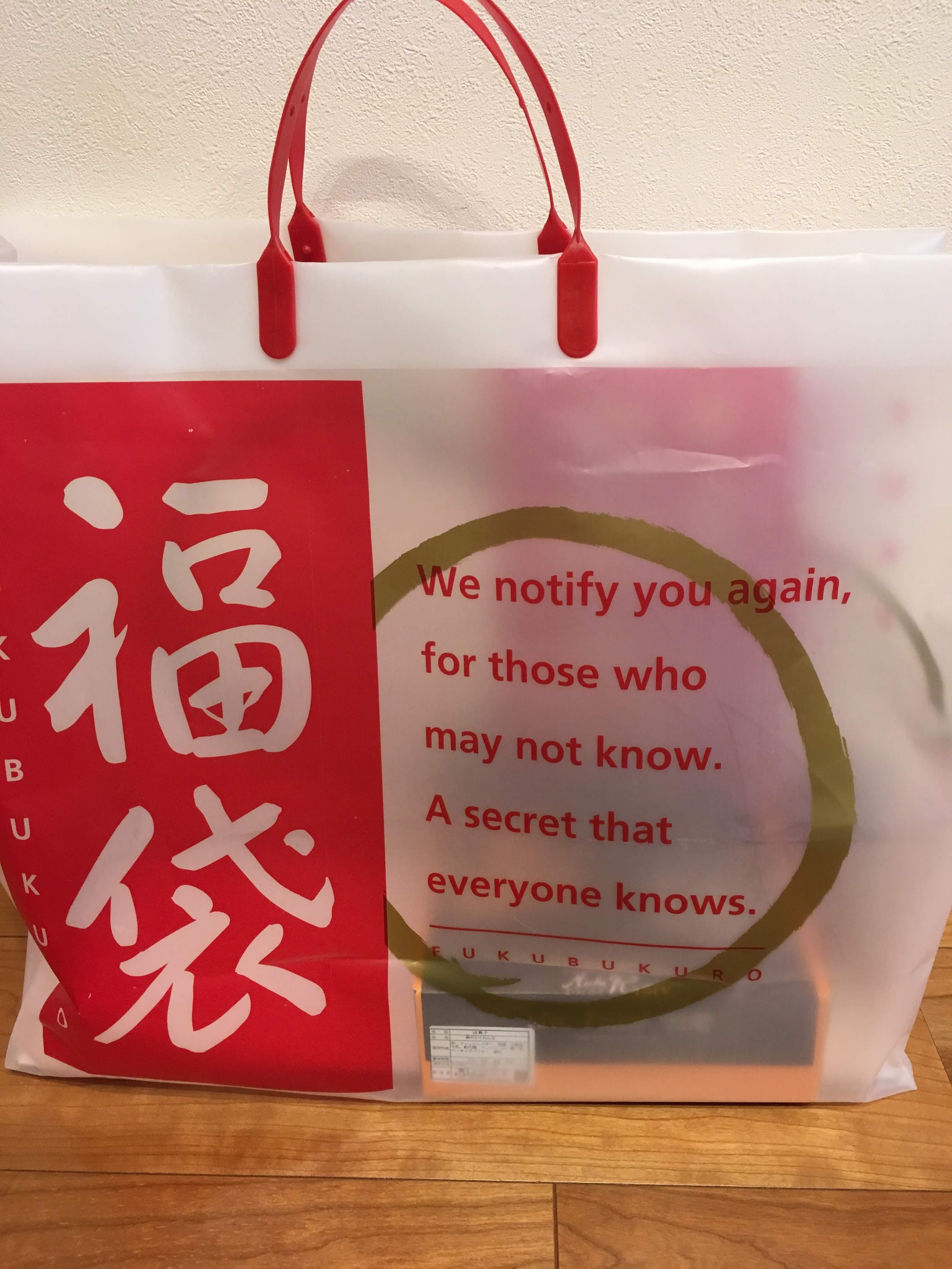 高岡イオンの福袋「ミッシュローゼ」と「丸亀製麺」の中身を公開!2019
