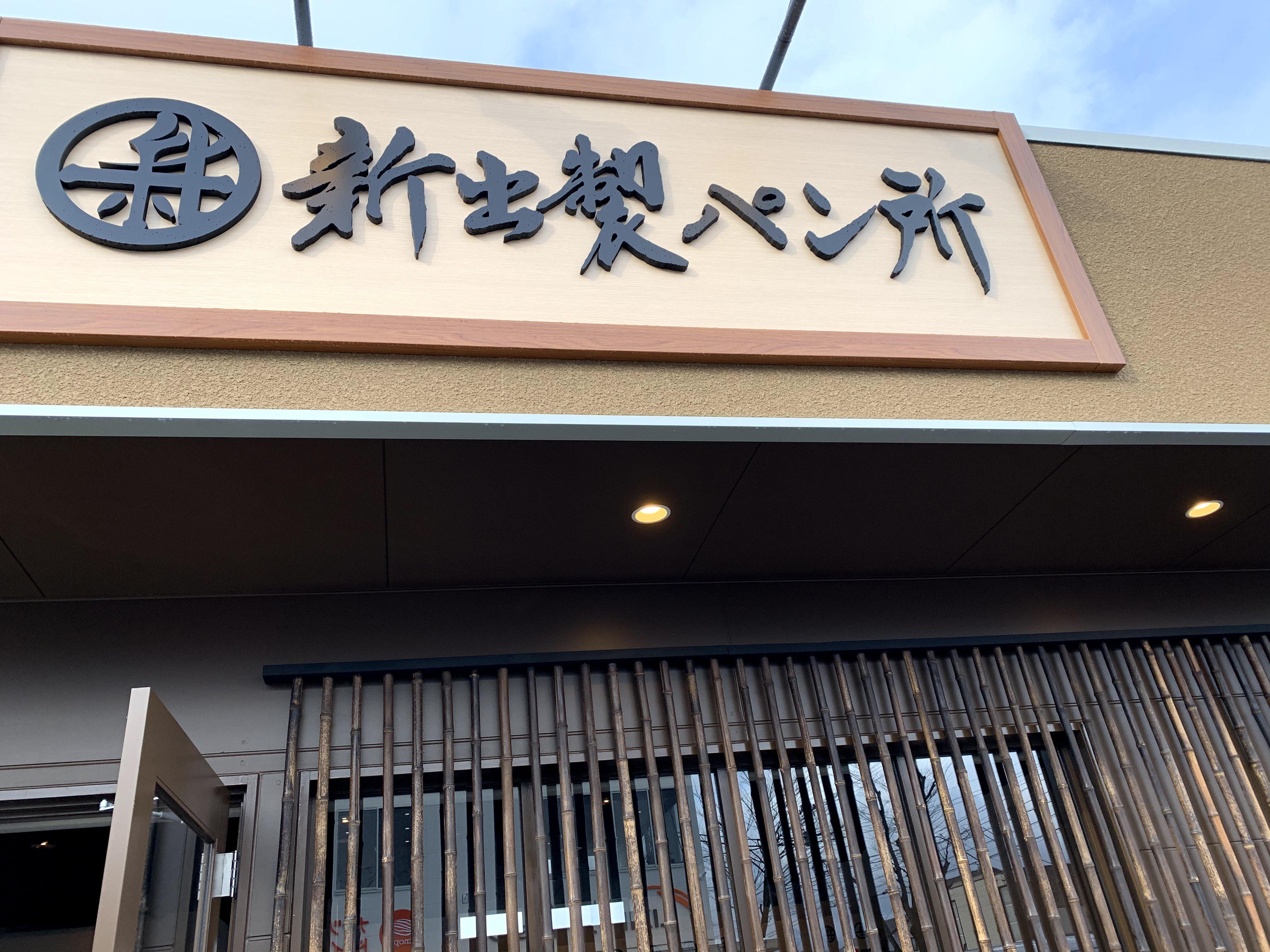 """新出製パン所""""高岡赤祖父所""""へ行ってきた!値段や味の感想"""
