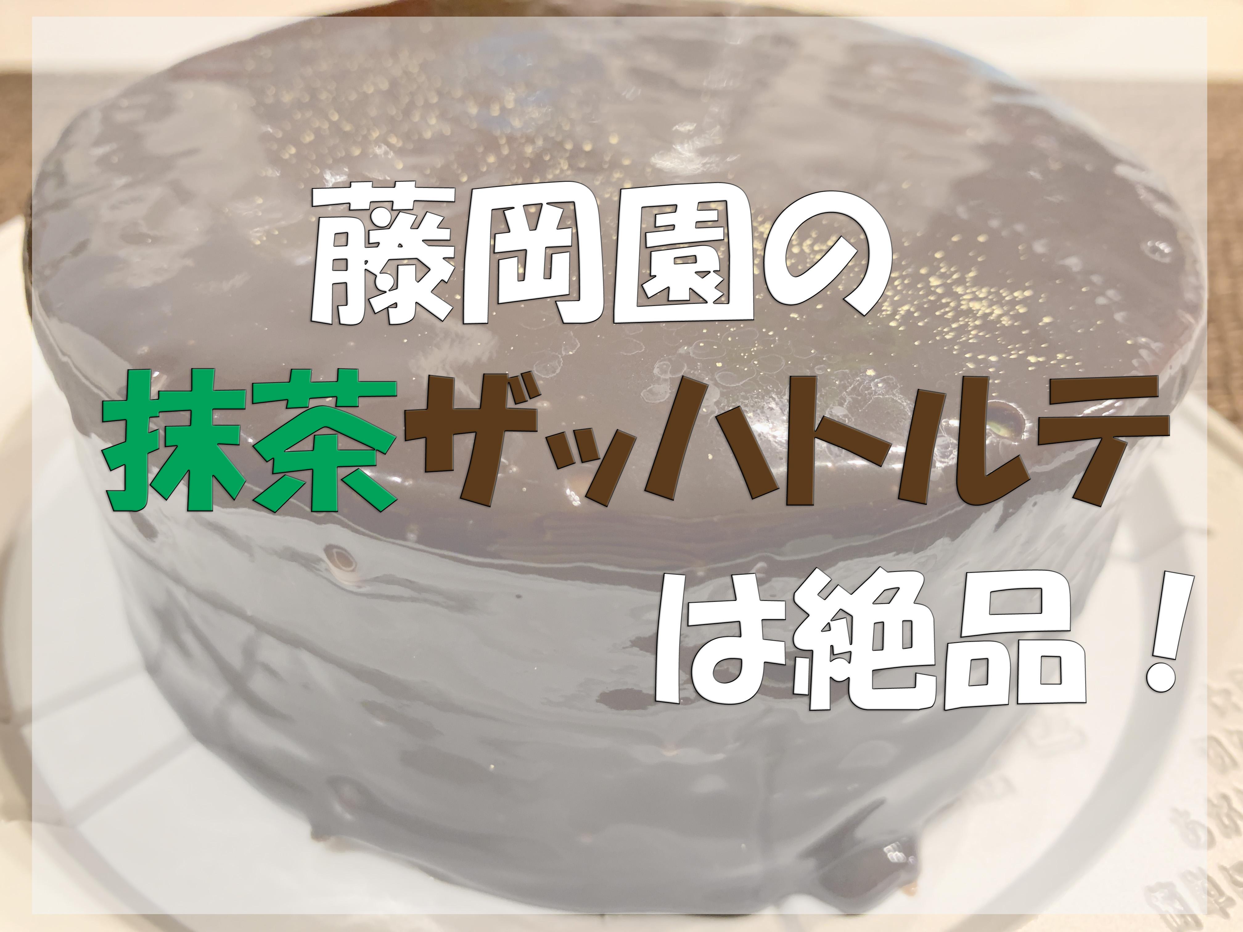 藤岡園の抹茶ザッハトルテ(抹茶チョコケーキ)は絶品だった!