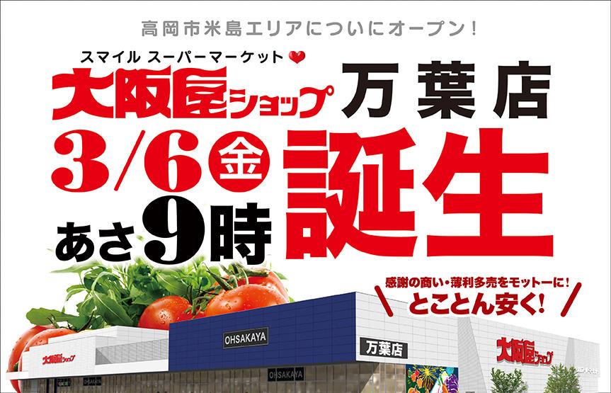 大阪屋ショップ万葉店&スギ薬局万葉店のオープンはいつ?