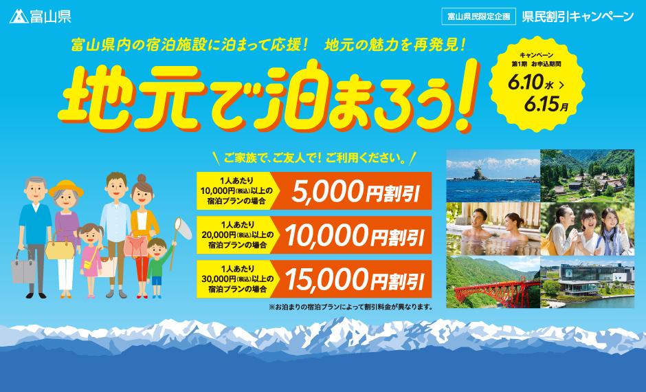富山県の「地元に泊ろう!県民割引キャンペーン」の応募方法は?