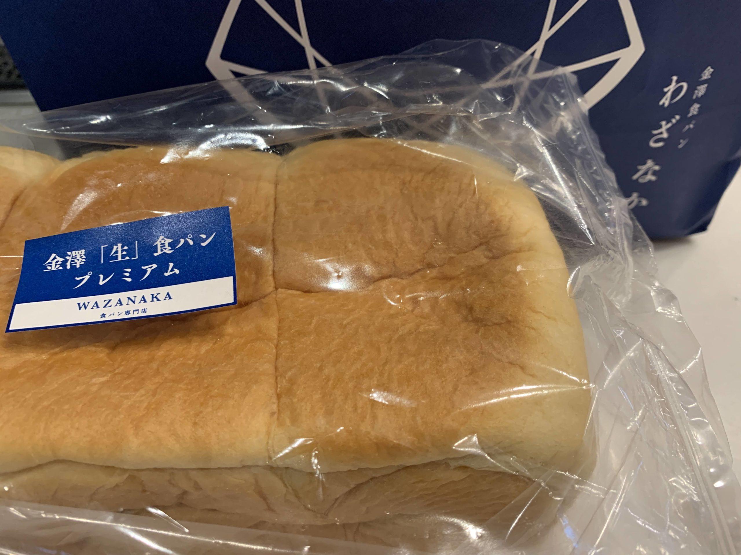金澤食パンわざなか:石川の食パン専門店の食べ比べ・味や値段は?