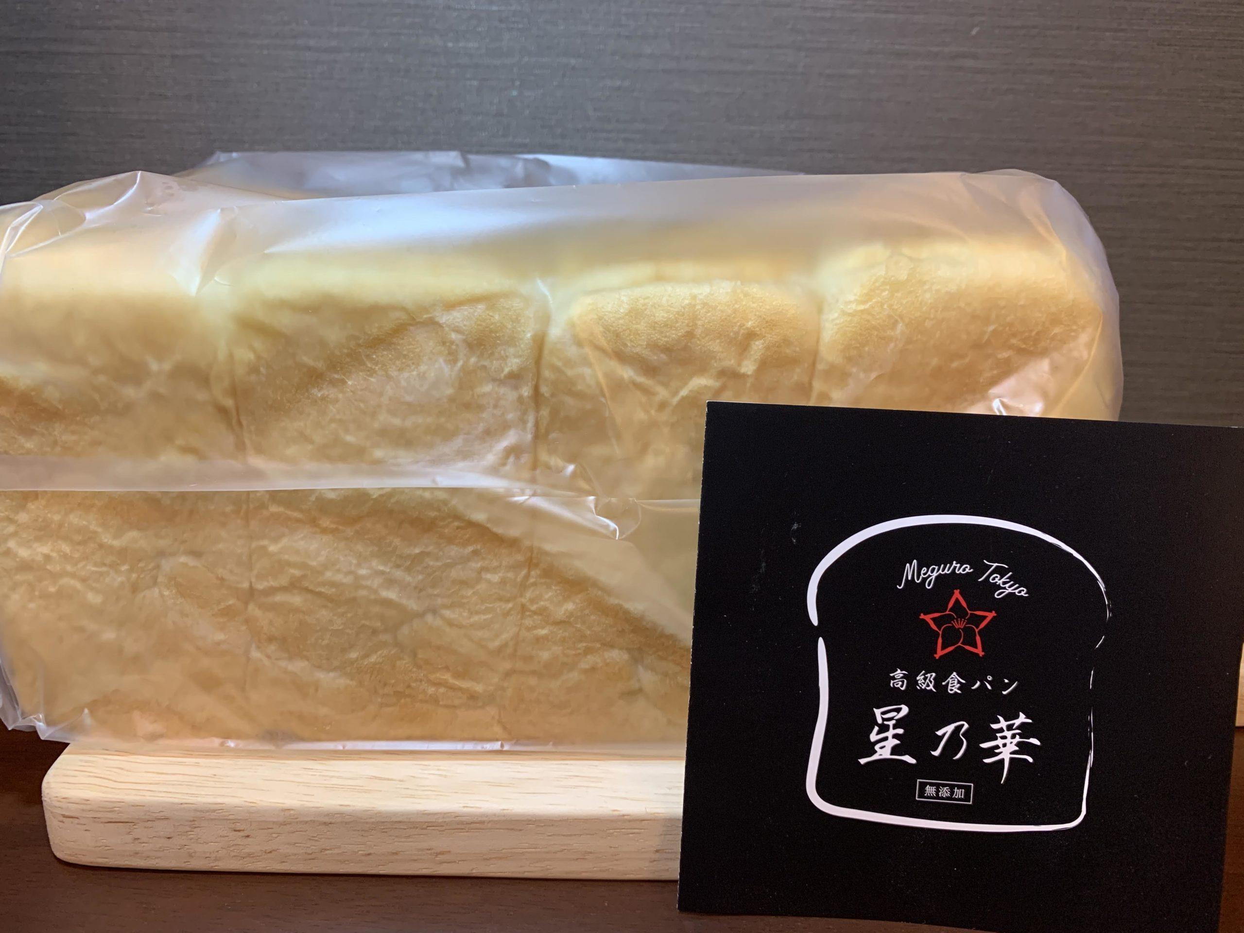 高級食パン専門店星乃華へ行ってみた:値段や味の感想、予約などは?
