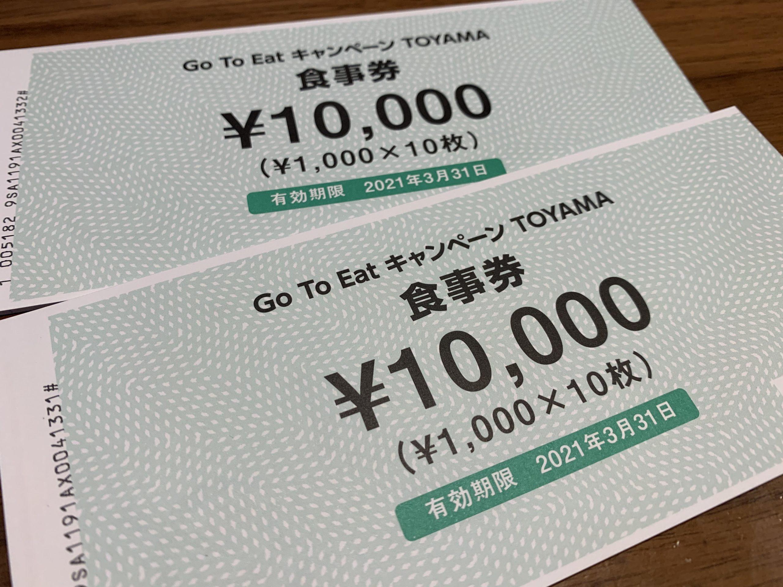 富山県GoToイートキャンペーン食事券の混雑状況や、売切れは?初日の様子