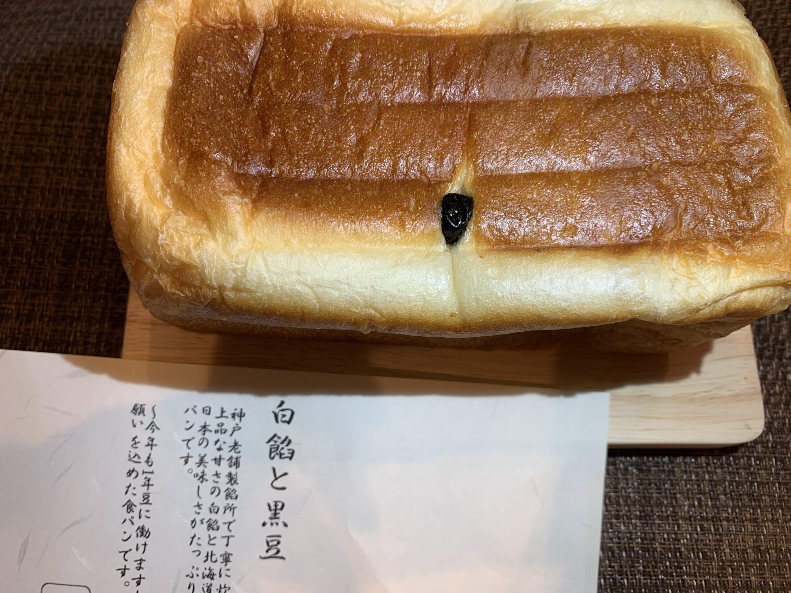 食パン専門店5+(ファイブプラス)白餡と黒豆&もち入りあん食パン