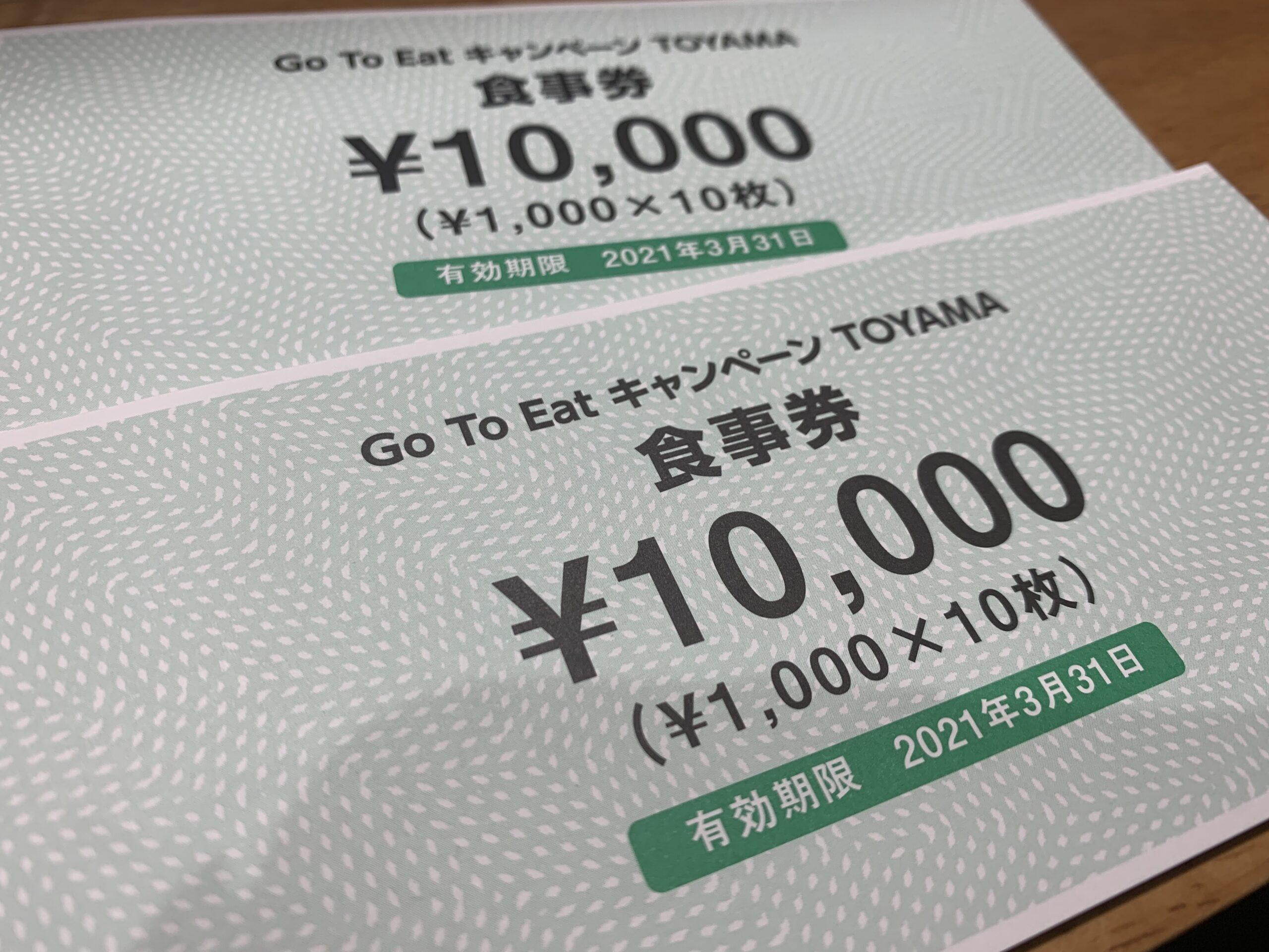 富山県GoToEatキャンペーンが復活・有効期限も販売期間も延長