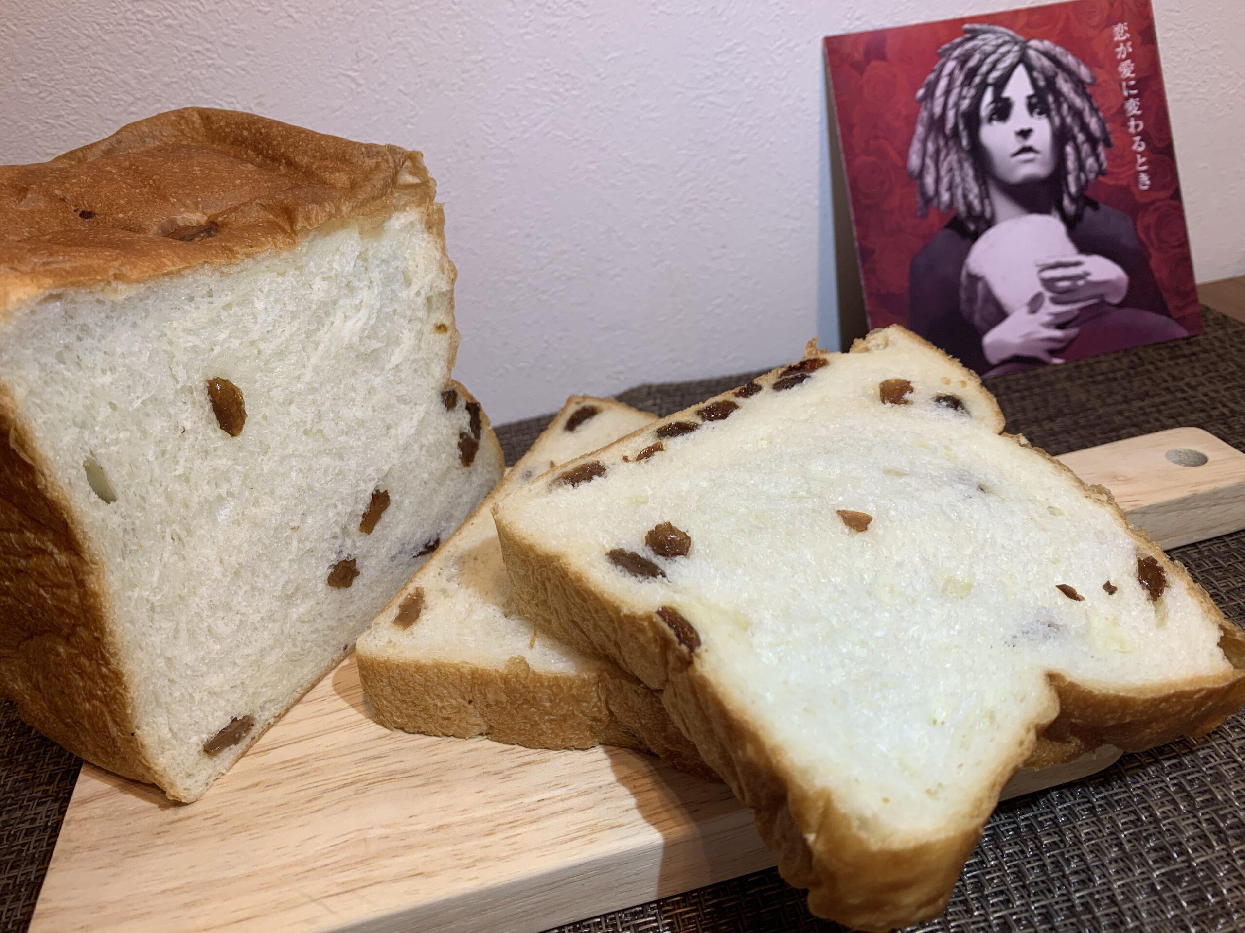 食パン専門店・恋が愛に変わるとき(富山市)食べ比べしてみた